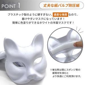 お面 半顔 狐面 猫面 ホワイトマスク 仮装 ...の詳細画像2