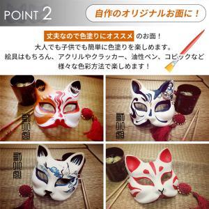 お面 半顔 狐面 猫面 ホワイトマスク 仮装 ...の詳細画像3