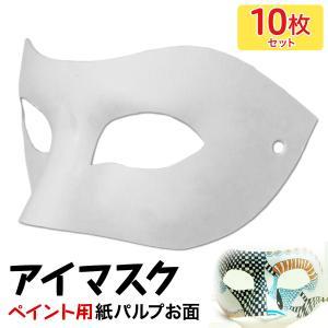 お面 ホワイトマスク アイマスク 仮面 無地 ペイント 紙パルプ製 10枚セット|systemstyle