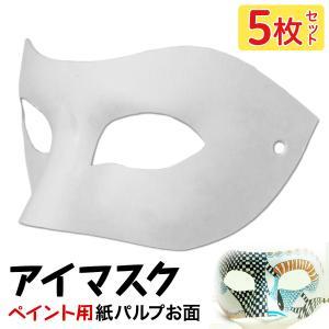 お面 ホワイトマスク アイマスク 仮面 無地 ペイント 紙パルプ製 5枚セット|systemstyle