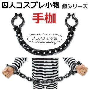 手枷 囚人 コスプレ 道具 おもちゃ 小物 手錠 手かせ