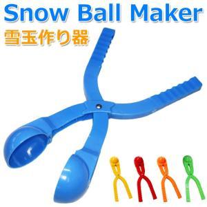 スノーボールメーカー 雪玉 作り器 ゆきだま おもちゃ 雪合戦 スタンダード|systemstyle
