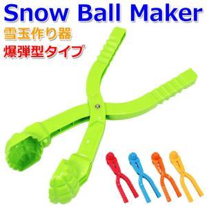 スノーボールメーカー 雪玉 作り器 ゆきだま おもちゃ 雪合戦 爆弾型|systemstyle