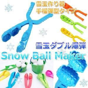 スノーボールメーカー 雪玉 作り器 手榴弾型 ゆきだま おもちゃ 雪合戦 ダブル爆弾|systemstyle