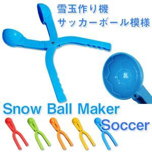 スノーボールメーカー 雪玉 作り器 ゆきだま おもちゃ 雪合戦 サッカーボール模様|systemstyle