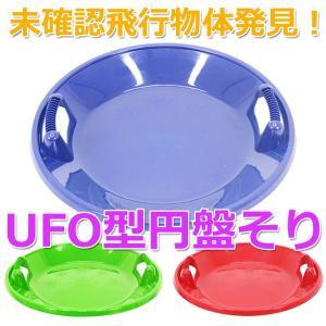 UFO型スノーソリ 円盤そり くるくる回る新感覚そり