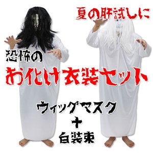 ホラー コスプレ お化け 衣装 仮面 マスク 白装束セット|systemstyle