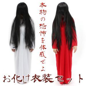 ホラーコスプレセット お化け衣装 恐怖 女性 装束 ウィッグ 100cm|systemstyle