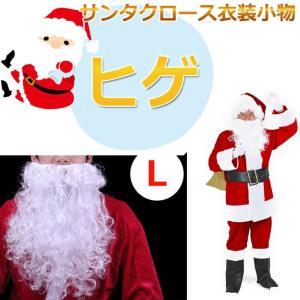 サンタクロース ヒゲ 髭 コスプレ 小物 Lサイズ