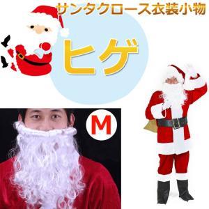 サンタクロース ヒゲ 髭 コスプレ 小物 Mサイズ