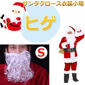 サンタクロース ヒゲ 髭 コスプレ 小物 Sサイズ