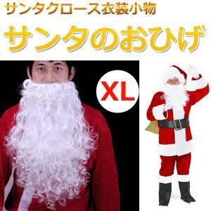サンタクロース ヒゲ 髭 コスプレ 小物 XLサイズ