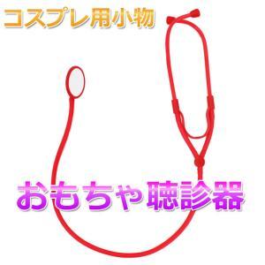 聴診器 おもちゃ コスプレ アイテム 小物 道具 装飾|systemstyle