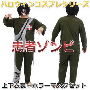 ゾンビ 患者 クランケ ハロウィン コスプレ 衣装 コスチューム 成人フリーサイズ|systemstyle