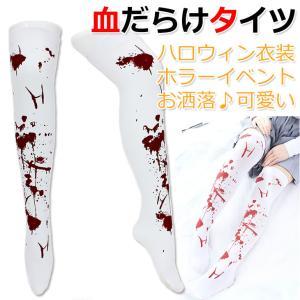 血まみれタイツ 靴下 ソックス 血しぶき ホラー 血のり タイツ ハロウィン|systemstyle
