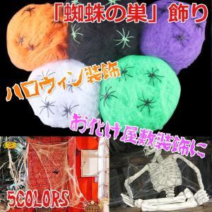 くもの巣 ハロウィン 装飾 飾り お化け屋敷 蜘蛛の巣 60g|systemstyle