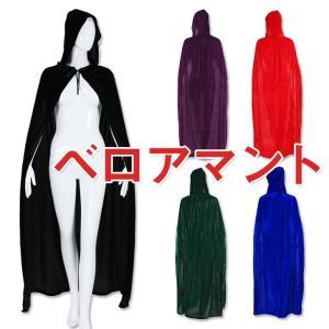 ベロアマント コスプレ 衣装 ハロウィン マント 成人サイズ|systemstyle