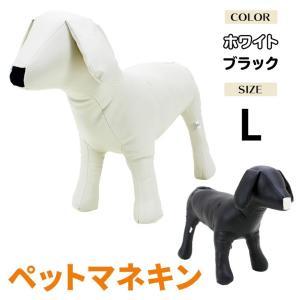 PetStyle ペット マネキン ドッグ トルソー モデル PVCレザー Lサイズ|systemstyle