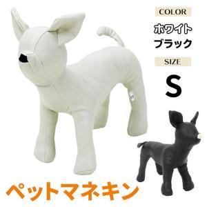 PetStyle ペット マネキン ドッグ トルソー モデル PVCレザー Sサイズ|systemstyle