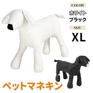 PetStyle ペット マネキン ドッグ トルソー モデル PVCレザー XLサイズ|systemstyle