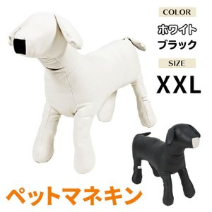 PetStyle ペット マネキン ドッグ トルソー モデル PVCレザー XXLサイズ|systemstyle