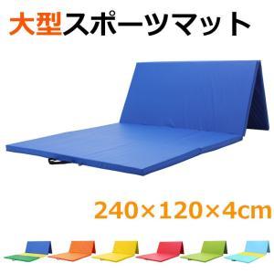 体操 マット ヨガ トレーニング 折りたたみ 防音 プレイマット 運動マット 240×120×4cm|systemstyle