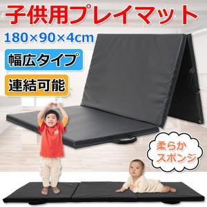 プレイマット 子供 ベビー 連結可能 折りたたみ 防水 軽量 柔らか ソフトタイプ 180×90×4cm|systemstyle