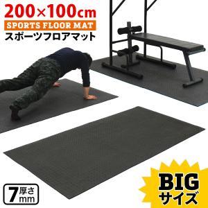 トレーニング フロアマット ヨガマット 大判 200×100cm...
