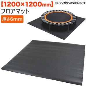 トランポリン用 PVC フロアマット 1200×1200×6mm|systemstyle