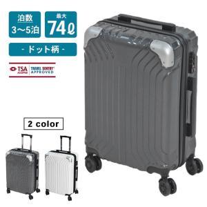 ファルス(Farce) スーツケース 旅行 出張 ビジネス キャリーケース 中型 4-7日宿泊 ドット柄 Mサイズ|systemstyle