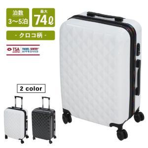 ファルス(Farce) スーツケース 旅行 出張 ビジネス キャリーケース 中型 4-7日宿泊 クロコ柄 Mサイズ|systemstyle