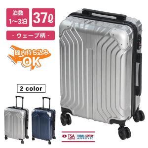 ファルス(Farce) スーツケース 機内持込可能 旅行 出張 ビジネス キャリーケース 小型 ウェーブ柄 Sサイズ|systemstyle