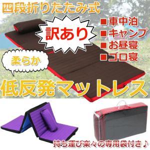 【訳あり】 低反発マットレス 四段折りたたみ式 柔らか マット お昼寝 アウトドア|systemstyle