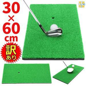 【訳あり】 ゴルフ 練習 マット スイング SBR 30×60cm|systemstyle