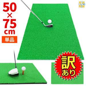 【訳あり】 ゴルフ 練習 マット スイング SBR 50×75cm systemstyle