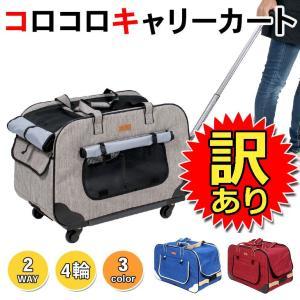 【訳あり】 コロコロ キャリーカート ペット用 犬 猫 多頭 キャリーバッグ 4輪|systemstyle