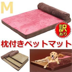 【訳あり】 枕付きペットベッド 犬 猫 暖か 大型 マット Mサイズ|systemstyle