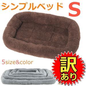 【訳あり】 シンプル ペット用ベッド・マット 犬 猫 Sサイズ