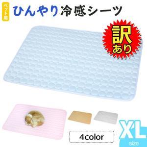 【訳あり】 ひんやり ペット用シーツ 冷感 シーツ メッシュ 夏用 XLサイズ|systemstyle