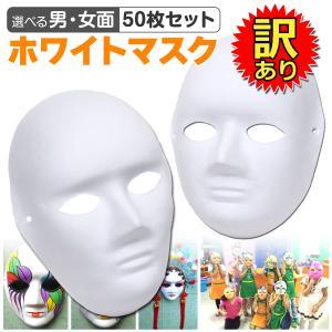 【訳あり】 お面 ホワイトマスク 無地 紙パルプ製 50枚セット|systemstyle