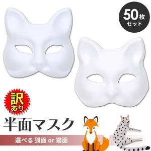 【訳あり】 狐面 猫面 半面 お面 マスク紙パルプ製 50枚セット|systemstyle