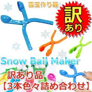 【訳あり品3本セット】 スノーボールメーカー 雪玉 作り器 ゆきだま 雪合戦 おもちゃ ミックス|systemstyle