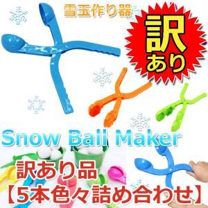【訳あり品5本セット】 スノーボールメーカー 雪玉 作り器 ゆきだま 雪合戦 おもちゃ ミックス|systemstyle