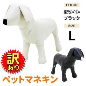 【訳あり】 ペット マネキン ドッグ トルソー モデル PVCレザー Lサイズ|systemstyle