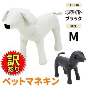 【訳あり】 ペット マネキン ドッグ トルソー モデル PVCレザー Mサイズ|systemstyle