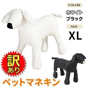 【訳あり】 ペット マネキン ドッグ トルソー モデル PVCレザー XLサイズ|systemstyle