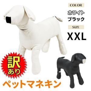 【訳あり】 ペット マネキン ドッグ トルソー モデル PVCレザー XXLサイズ|systemstyle