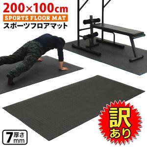 【訳あり】 トレーニング フロアマット ベンチマット ヨガマット EVA 200×100cm|systemstyle