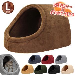 ドーム型ペットベッド ハウス 犬 猫 室内 マット Lサイズ