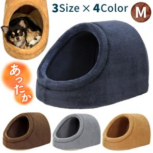 ドーム型ペットベッド ハウス 犬 猫 室内 マット Mサイズ